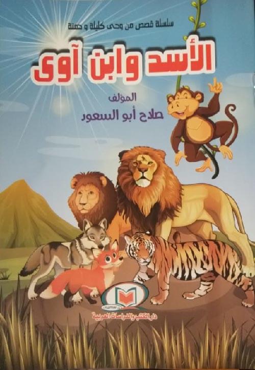 الأسد وابن آوى