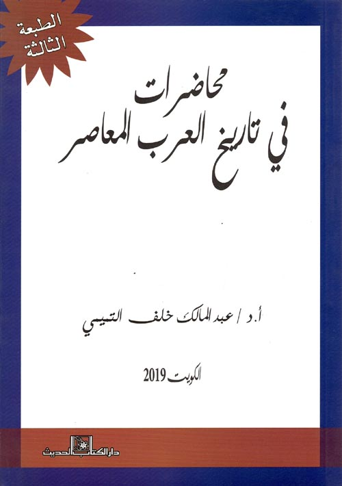 محاضرات في تاريخ العرب المعاصر