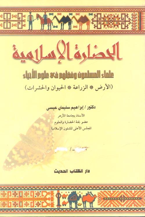 """الحضارة الإسلامية - علماء المسلمون وفضلهم في علوم الاحياء """"الأرض - الزراعة - الحيوان والحشرات"""""""