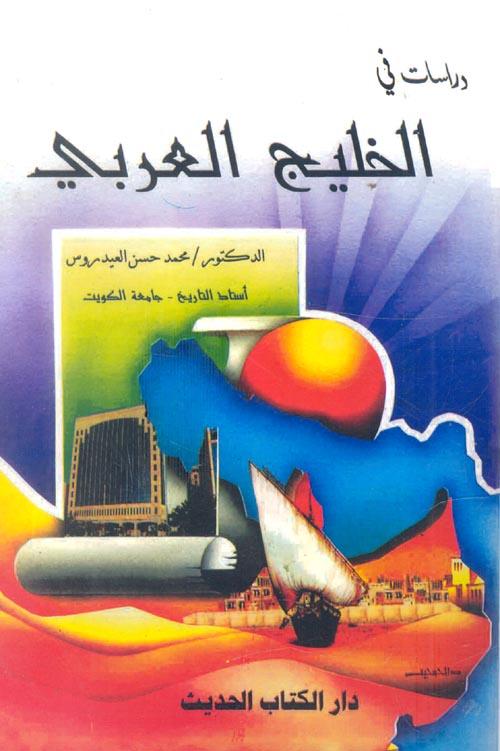 """دراسات في الخليج العربي """"الجزء الأول"""""""