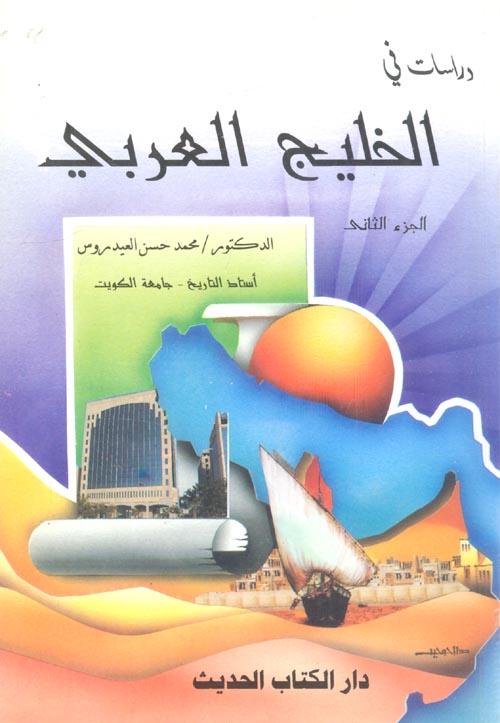 """دراسات في الخليج العربي """"الجزء الثاني"""""""