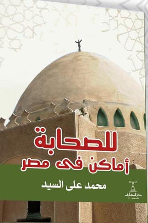 للصحابة أماكن في مصر