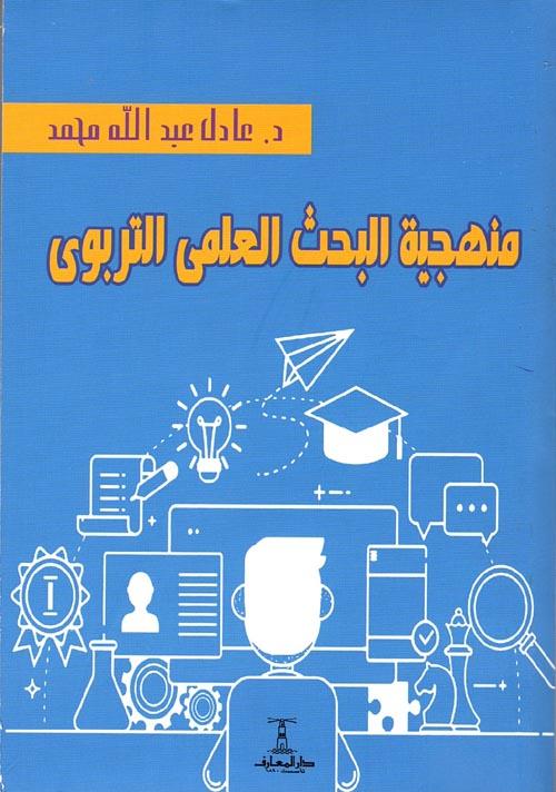 منهجية البحث العلمي التربوي
