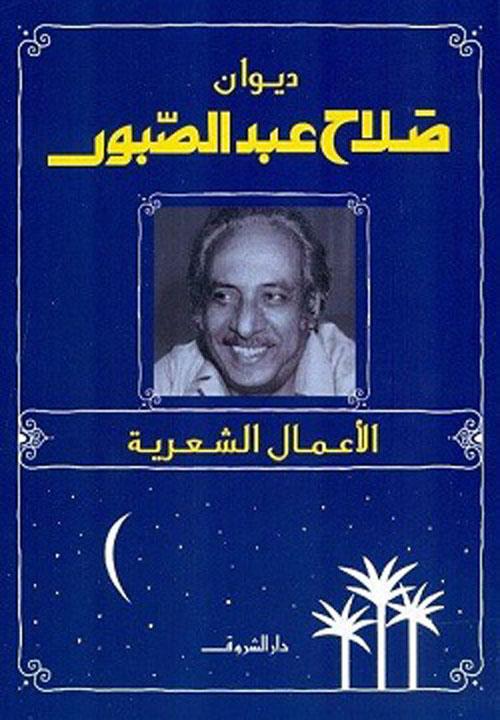 ديوان صلاح عبد الصبور - الأعمال الشعرية