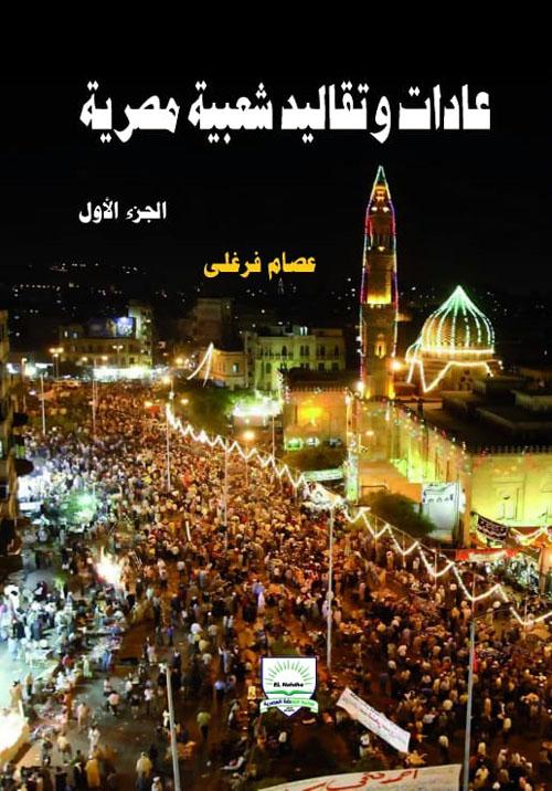 عادات وتقاليد شعبية مصرية
