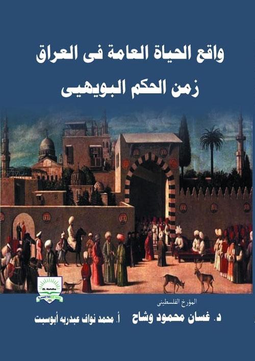 """واقع الحياة العامة في العراق """"زمن الحكم البويهيي"""""""