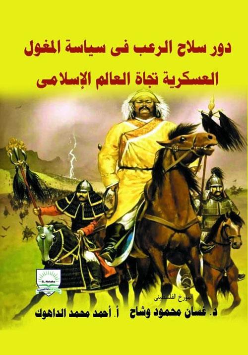 دور سلاح الرعب في سياسة المغول العسكرية تجاه العالم الإسلامي