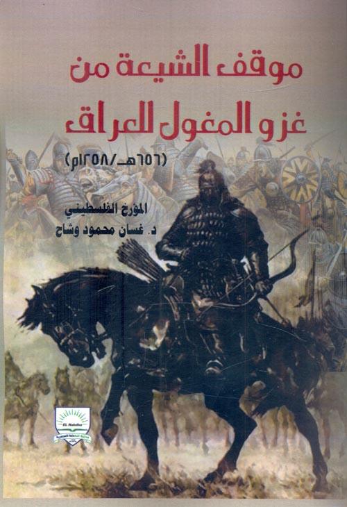 موقف الشيعة من غزو المغول للعراق