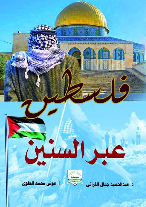 فلسطين عبر السنين