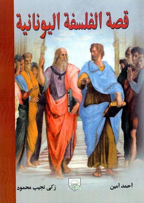 قصة الفلسفة اليونانية