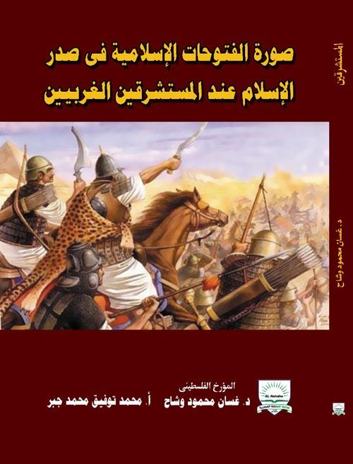 صور الفتوحات الإسلامية في صدر الإسلام عند المستشرقين الغربيين