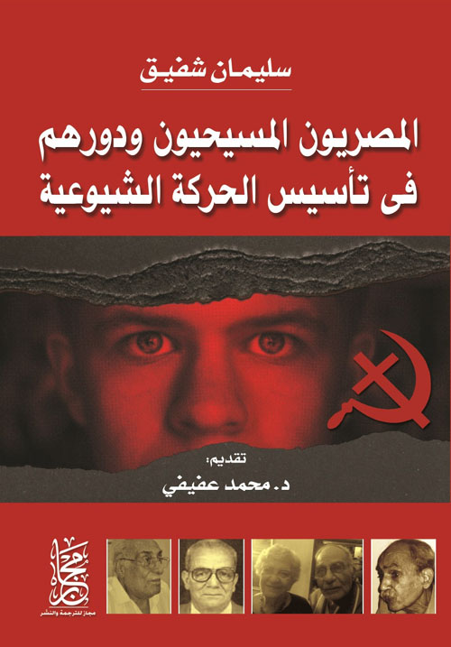 المصريون المسيحيون ودورهم في تأسيس الحركة الشيوعية