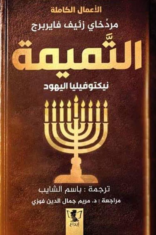 التميمة نيكتوفيليا اليهود