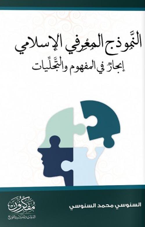 """النموذج المعرفي الإسلامي """"إبحار في المفهوم والتجليات"""""""