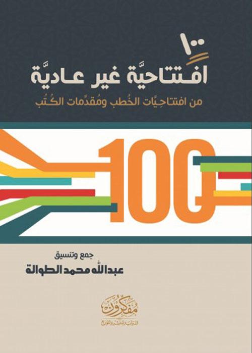 100 افتتاحية غير عادية من افتتاحيات الخطب ومقدمات الكتب