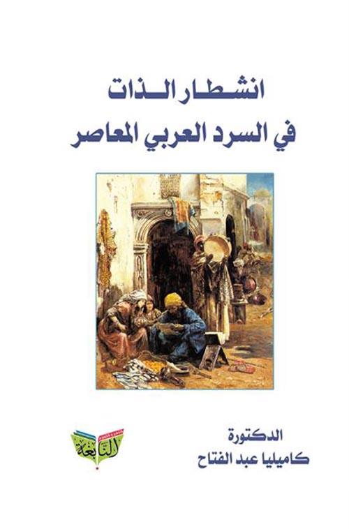انشطار الذات في السرد العربي المعاصر