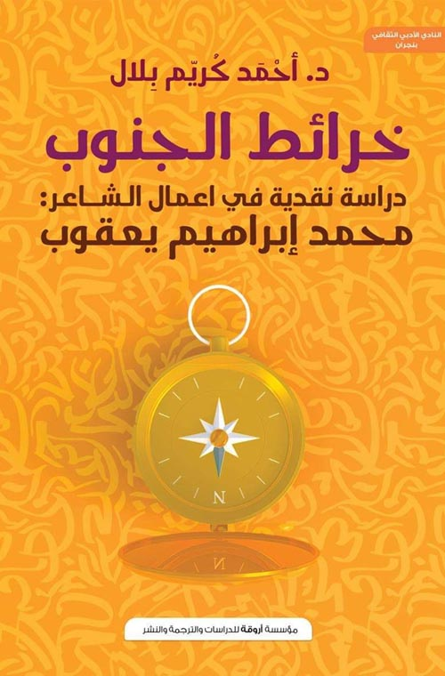 """خرائط الجنوب """"دراسة نقدية في اعمال الشاعر محمد إبراهيم يعقوب"""""""