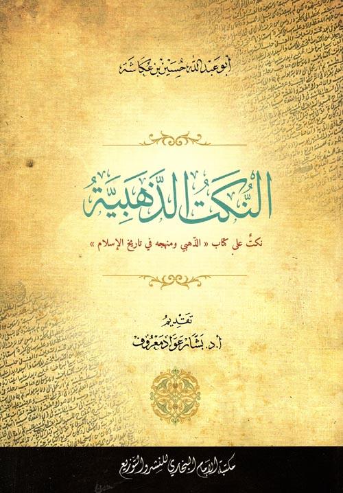 """النكت الذهبية """" نكت على كتاب الذهبي ومنهجه في تاريخ الإسلام """""""