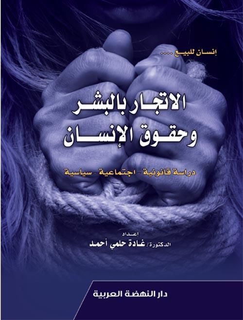 """الاتجار بالبشر وحقوق الانسان """"دراسة قانونية - اجتماعية - سياسية"""""""