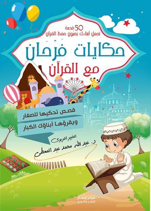 """حكايات فرحان مع القرآن """"50 قصة تجعل أبناءك يحبون حفظ القرآن """""""