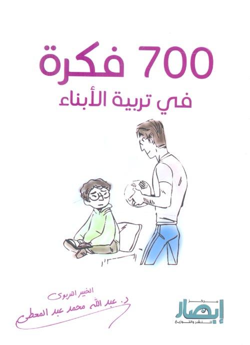 700 فكرة في تربية الأبناء