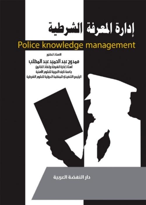 ادارة المعرفة الشرطية - Police Knowledge management