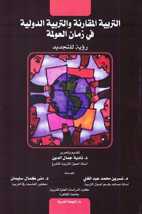"""التربية المقارنة والتربية الدولية في زمان العولمة """"رؤية للتجديد"""""""