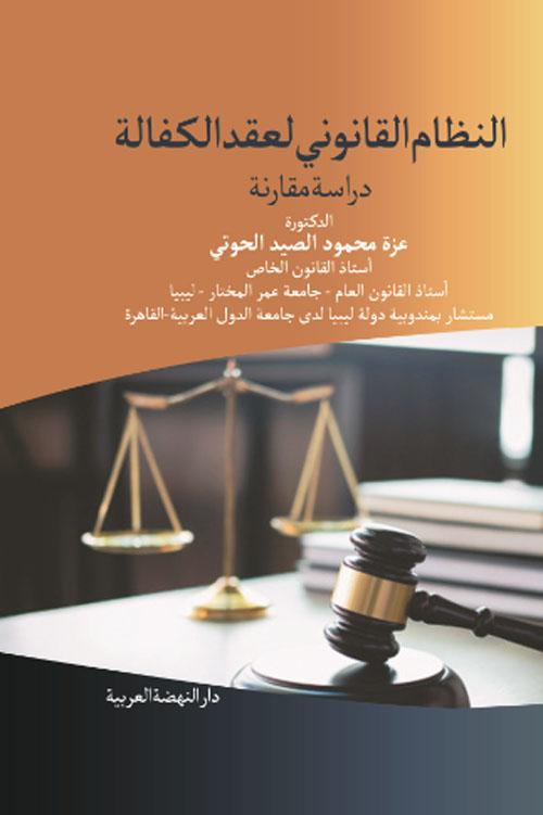 """النظام القانوني لعقد الكفالة """"دراسة مقارنة"""""""