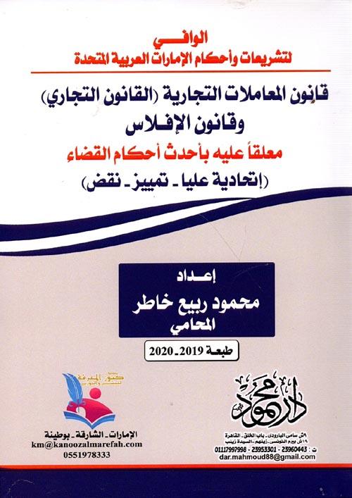 """الوافي لتشريعات وأحكام دولة الإمارات العربية المتحدة """" قانون المعاملات التجارية (القانون التجاري) وقانون الإفلاس معلقاً عليه بإحدث أحكام القضاء"""" (إتحادية عليا - تميز - نقض)"""
