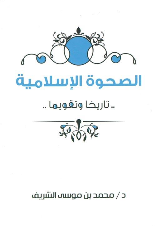 """الصحوة الإسلامية """"تاريخًا وتقويمًا"""""""