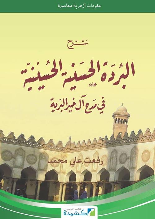شرح البردة الحسنية الحسينية في مدح آل خير البرية