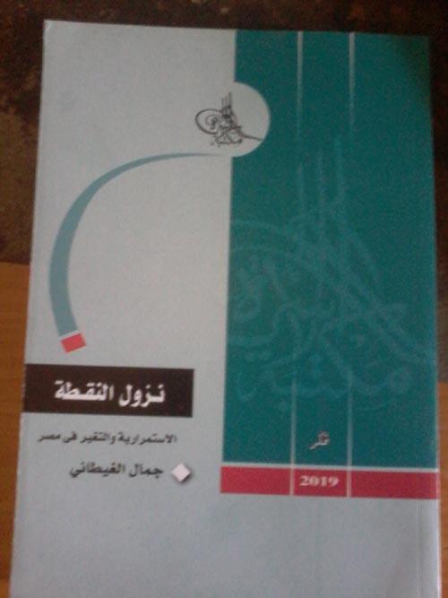 """نزول النقطة """"الاستمرارية والتغير في مصر"""""""