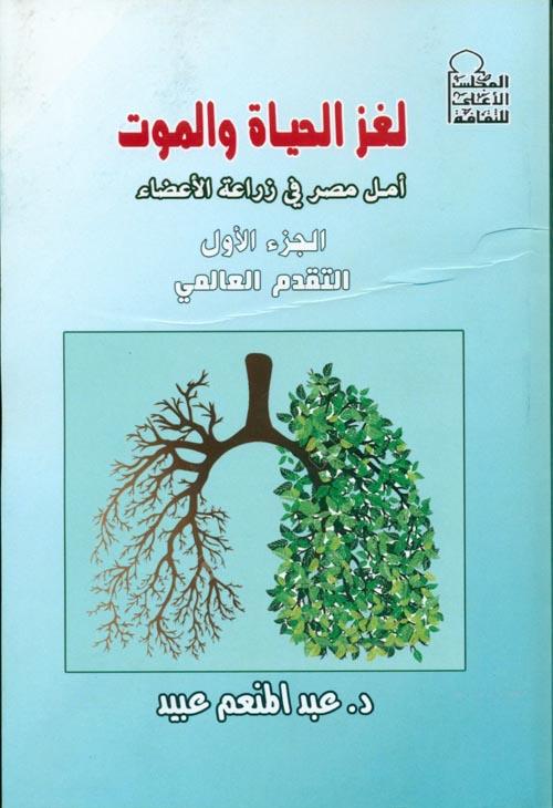 """لغز الحياة والموت - أمل مصر في زراعة الأعضاء """"الجزء الأول - التقدم العالمي"""""""
