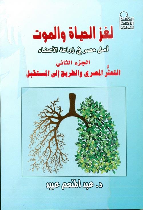 """لغز الحياة والموت - أمل مصر في زراعة الأعضاء """"الجزء الثاني - التعثر المصري والطريق إلى المستقبل"""""""