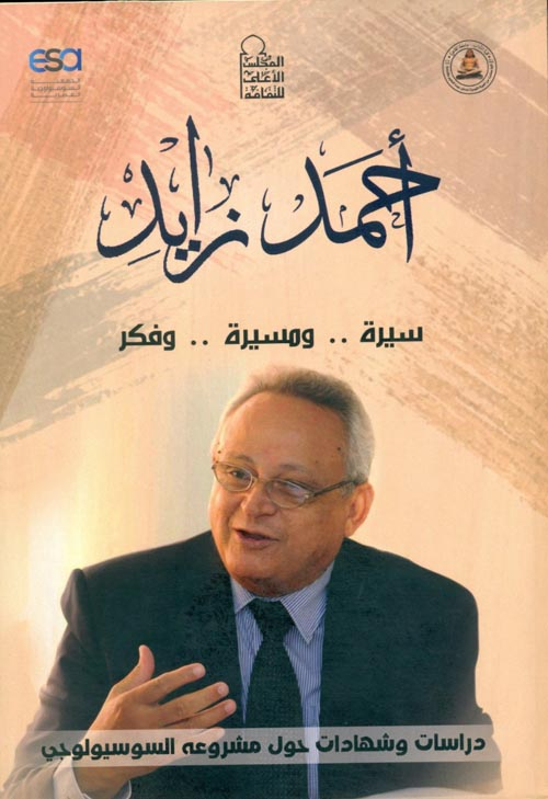 أحمد زايد ؛ سيرة .. ومسيرة .. وفكر