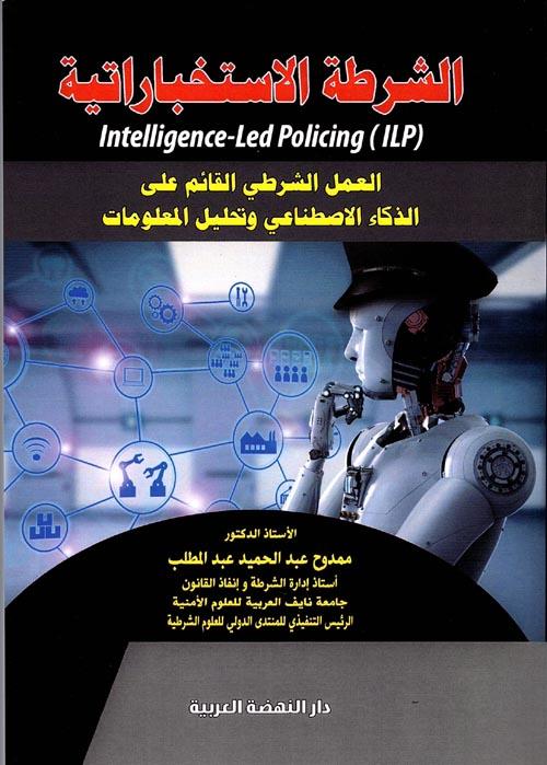 """الشرطة الاستخباراتية """"العمل الشرطى القائم على الذكاء الاصطناعى وتحليل المعلومات"""""""