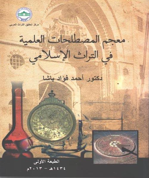 معجم المصطلحات العلمية في التراث الإسلامي