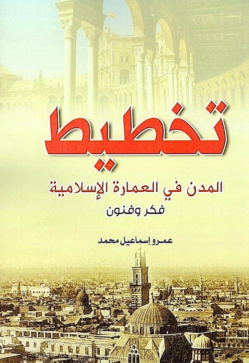 """تخطيط المدن في العمارة الإسلامية """" فكر وفنون """""""