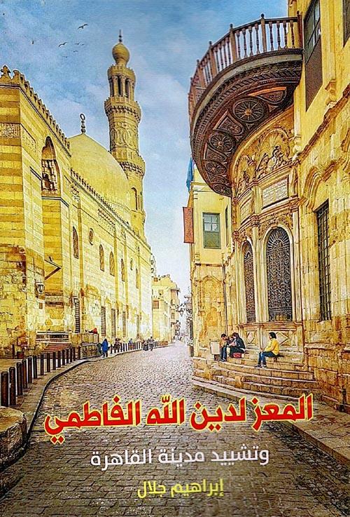 المعز لدين الله الفاطمي وتشييد مدينة القاهرة