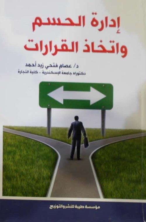 إدارة الحسم واتخاذ القرارات