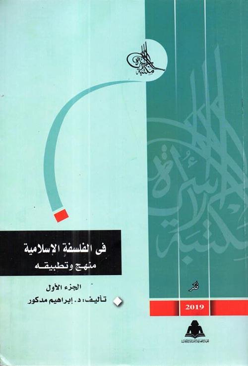 """في الفلسفة الإسلامية """"منهج وتطبيقه"""""""