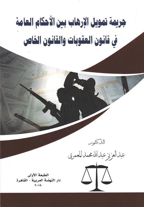جريمة تمويل الارهاب بين الأحكام العامة في قانون العقوبات والقانون الخاص