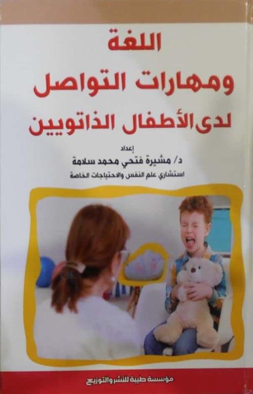 اللغة ومهارات التواصل لدى الأطفال الذاتويين