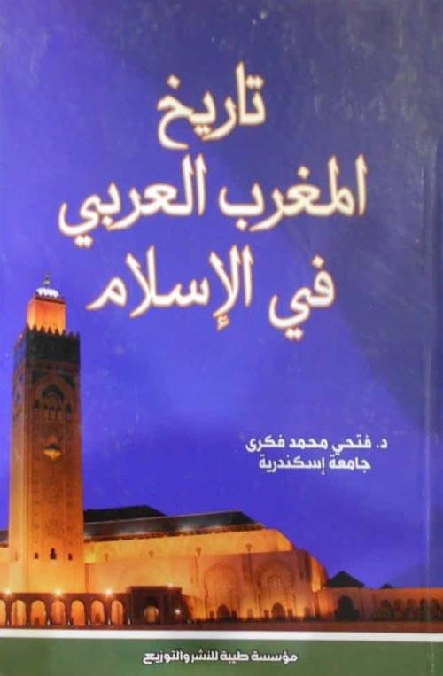 تاريخ المغرب العربي في الإسلام