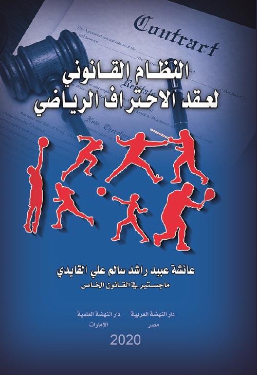 النظام القانوني لعقد الاحتراف الرياضي