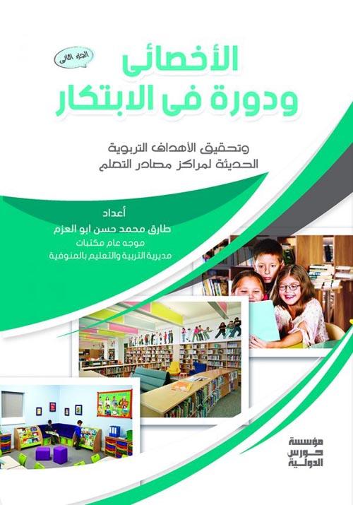 الأخصائى ودوره فى الابتكار وتحقيق الأهداف التربوية الحديثة لمراكز مصادر التعلم