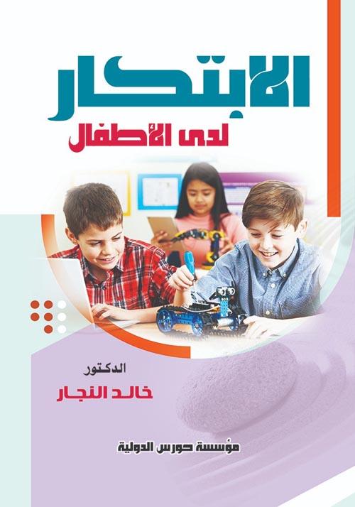 الابتكار لدى الاطفال