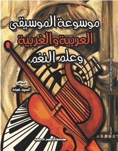 الموسوعة الموسيقية