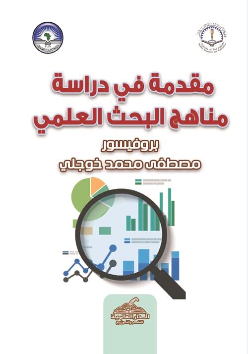 مقدمة في دراسة مناهج البحث العلمي