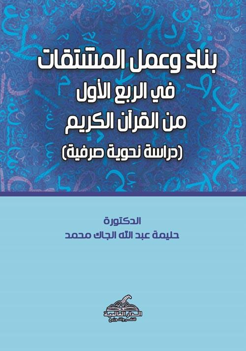 """بناء وعمل المشتقات في الربع الأول من القرآن الكريم """"دراسة نحوية صرفية"""""""